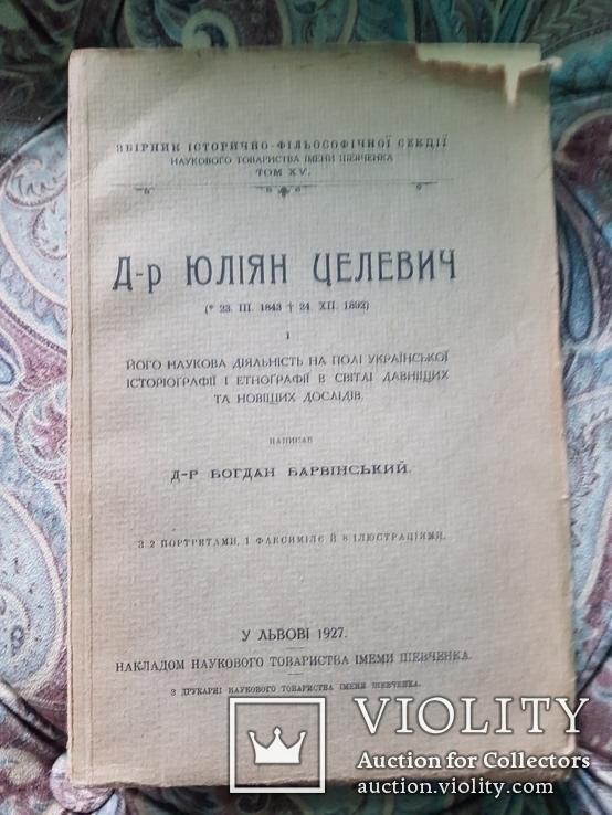 Д-р Ю.Целевич. Його наук.діяльність. Написав Б.Барвінський. 1927 р., фото №2