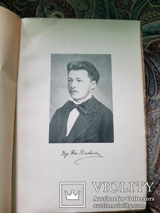 Д-р Ю.Целевич. Його наук.діяльність. Написав Б.Барвінський. 1927 р., фото №4