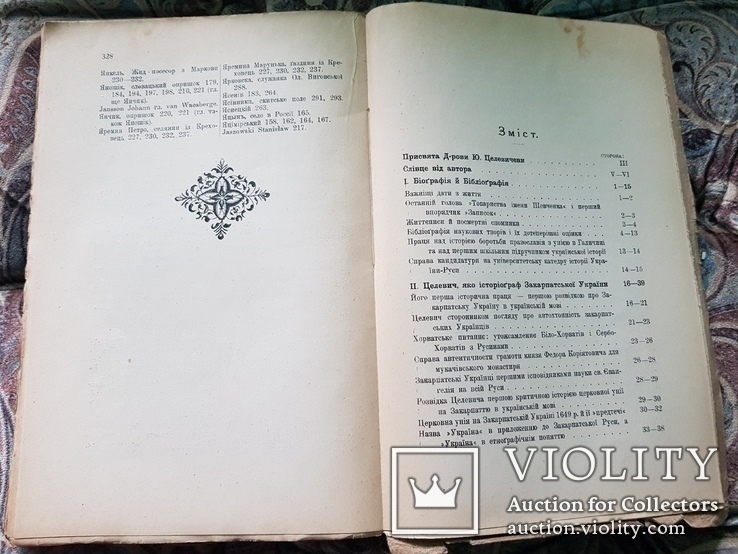 Д-р Ю.Целевич. Його наук.діяльність. Написав Б.Барвінський. 1927 р., фото №5
