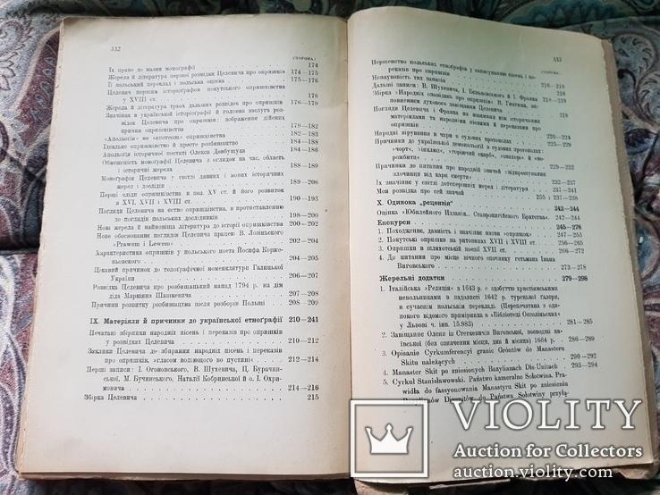 Д-р Ю.Целевич. Його наук.діяльність. Написав Б.Барвінський. 1927 р., фото №7