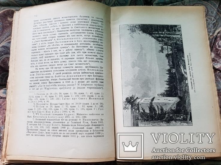 Д-р Ю.Целевич. Його наук.діяльність. Написав Б.Барвінський. 1927 р., фото №11