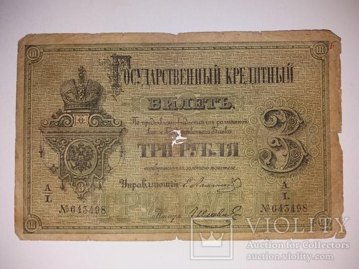 3 рублі 1874 року