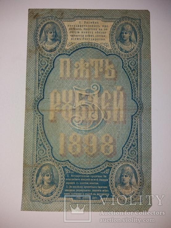 5 рублей 1898 року
