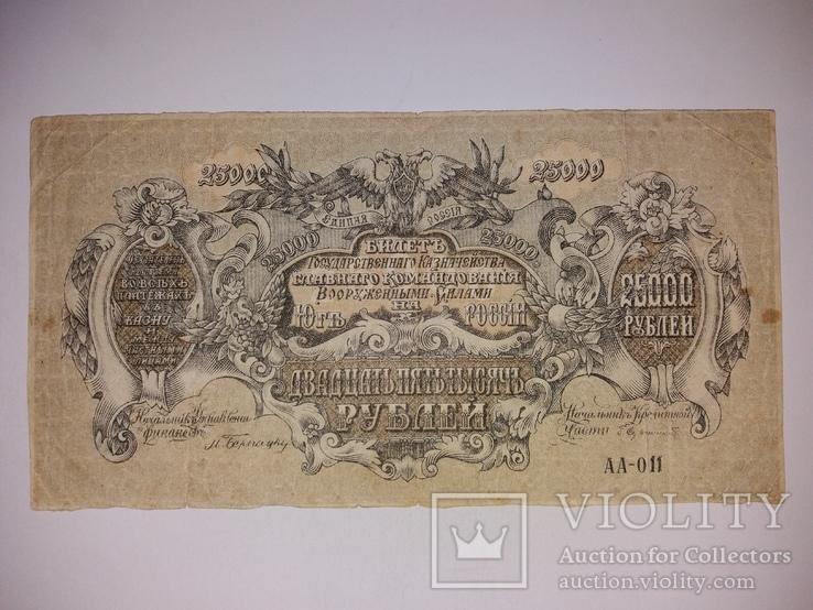 25000 рублей до росии