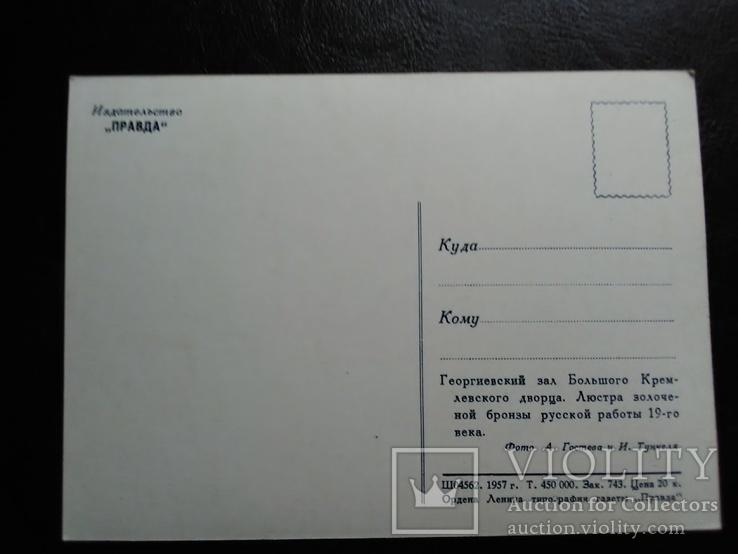"""Открытка """"Георгиевский зал в Кремле"""" (1957), фото №3"""