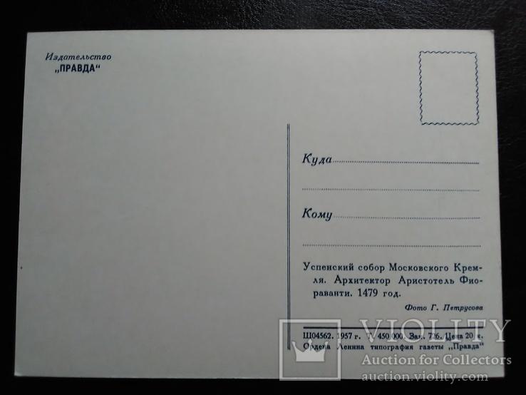 """Открытка """"Успенский собор Московского Кремля"""" (1957), фото №3"""
