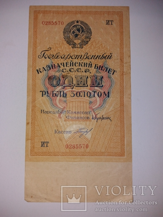 1 рубль золотом 1928 року