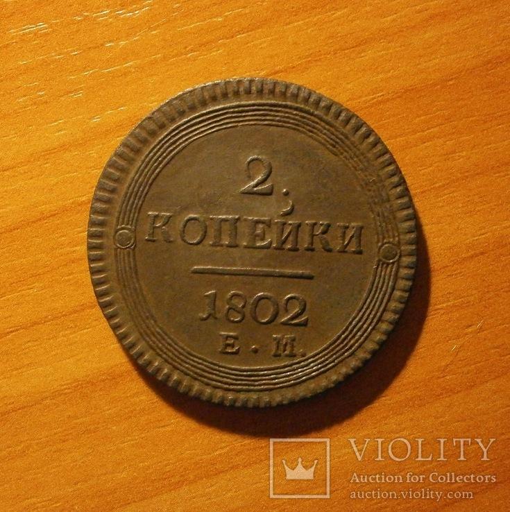 2 копейки 1802 г ЕМ