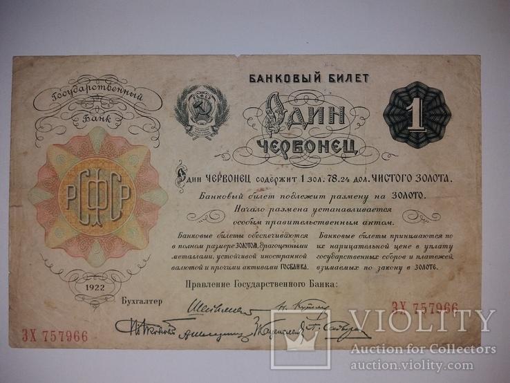 1 червонець 1922 года