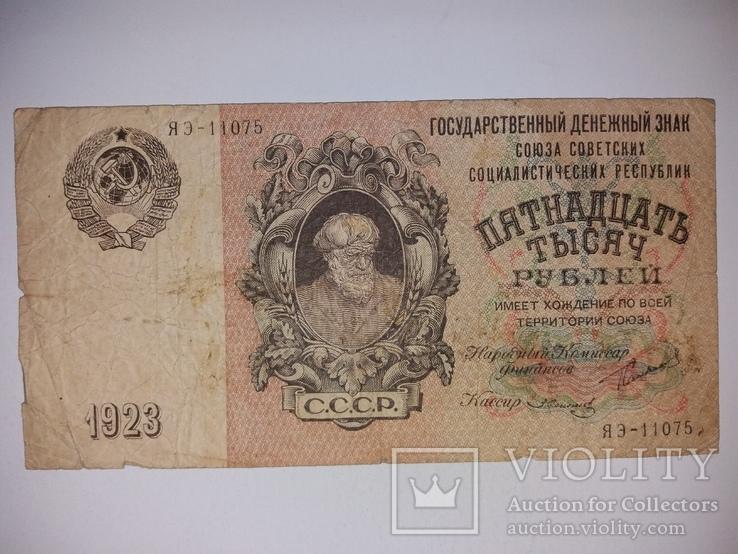 15000 рублей 1923 року