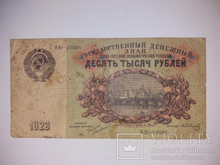 10000 рублей 1923 року