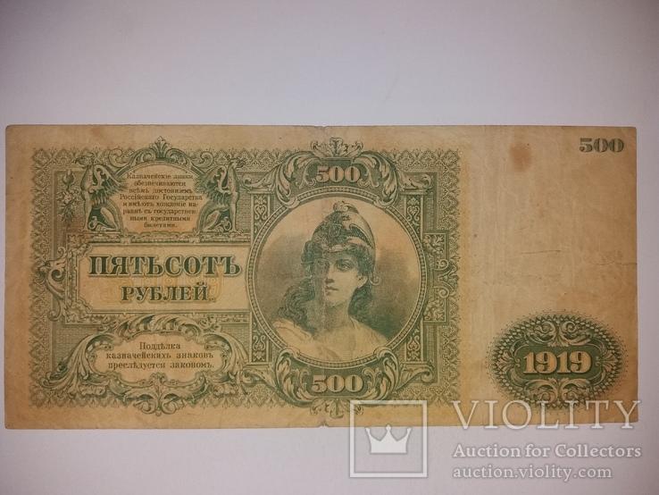 500 рублей 1919 года юг росии
