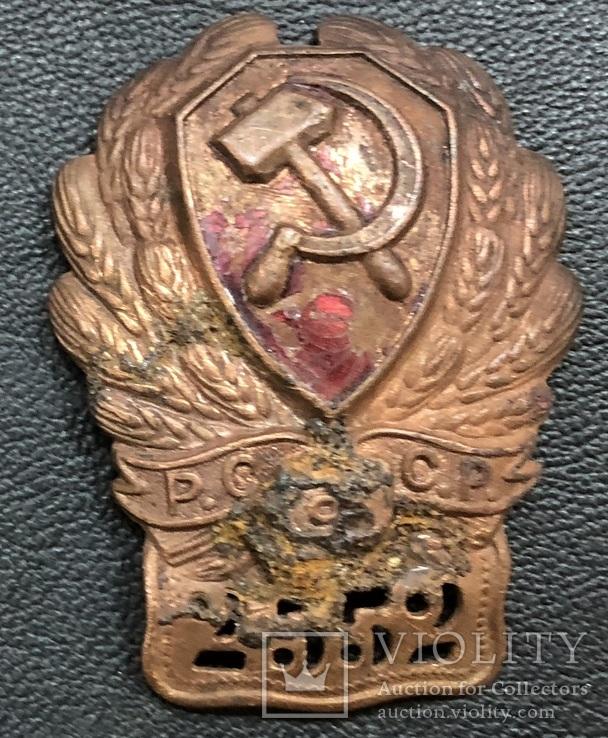 Нагрудный знак. Милиция РСФСР. 2552