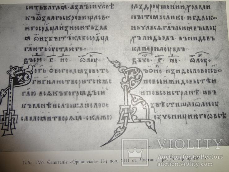 1969 Українські рукописи слов'янські всього 1000 наклад