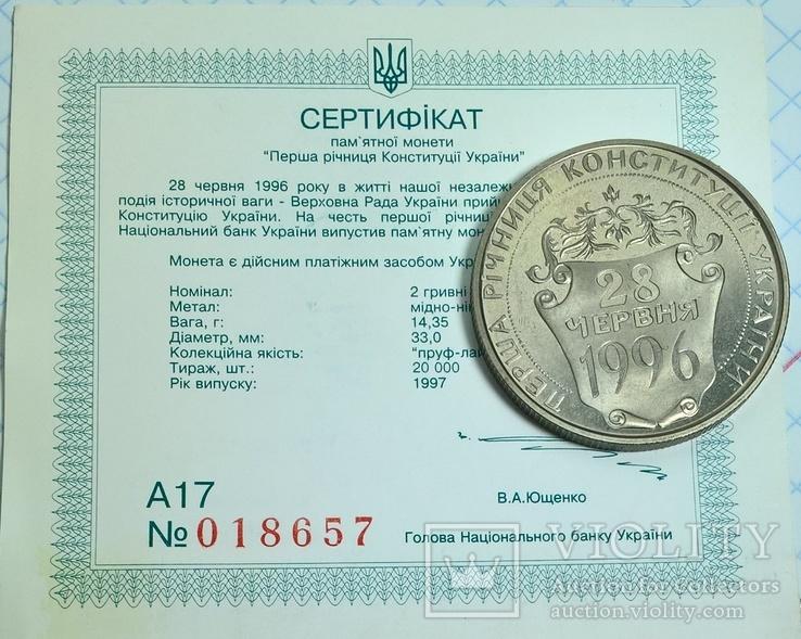 2 грн. 1997 р. Перша річниця Конституції України, сертефікат