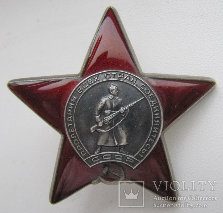 Орден Красной Звезды №3770117 за Афган посмертно