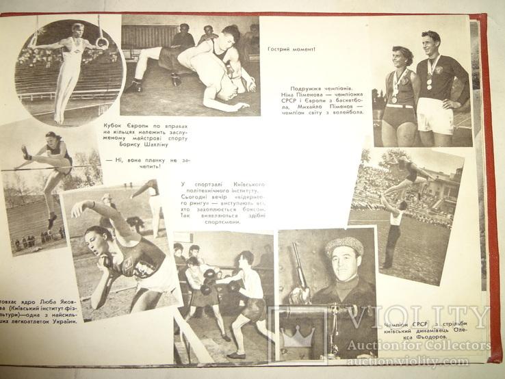 1957 Киев Комсомол Украины Альбом