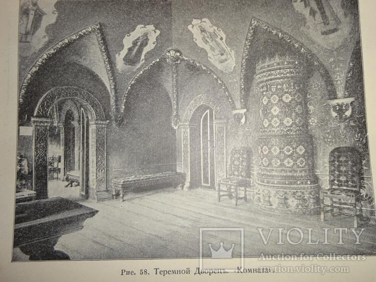 1916 Кремлевский Дворец печатано по поручению Министра Императорского Дворца