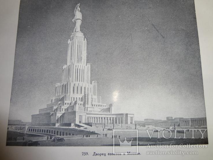 1938 Дворец Советов