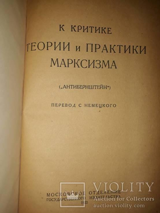 1922 К критике теории и практики Марксизма