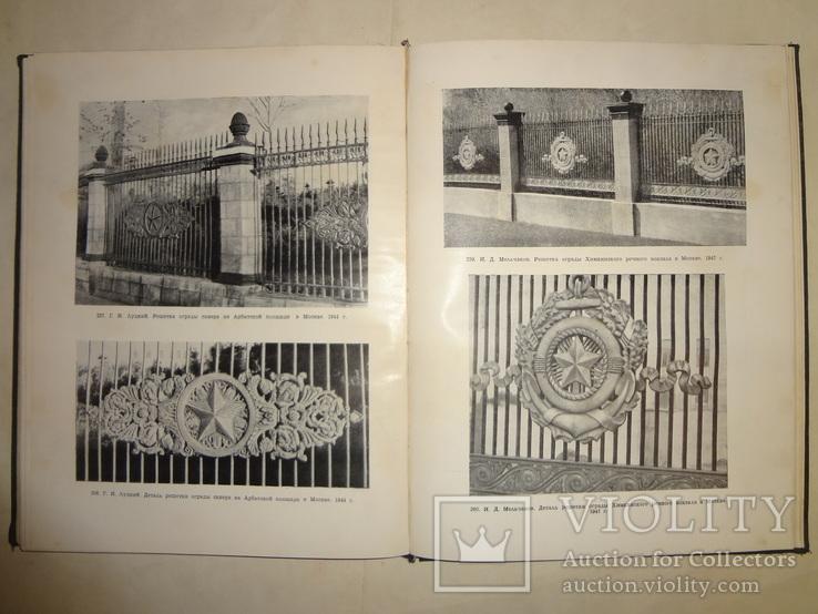 1951 Чугунное Литье в Архитектуре