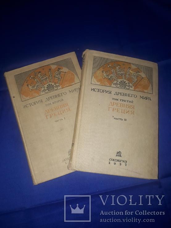 1937 История древней Греции