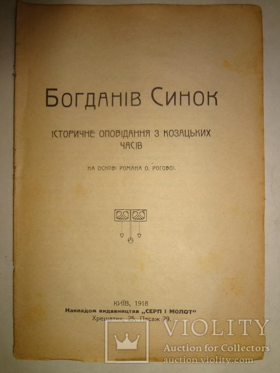 1918 Київ Історичне оповідання з Козацьких часів