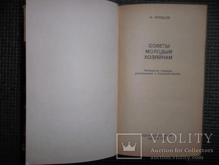 Советы молодым хозяйкам.1976 год., фото №4