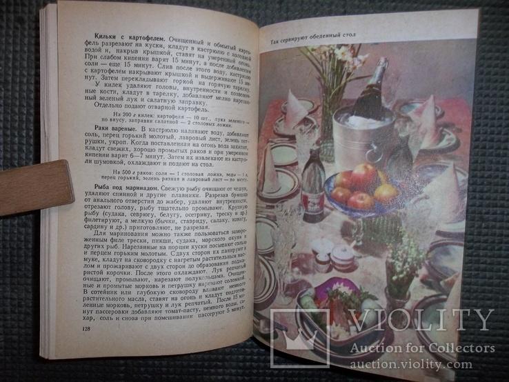 Советы молодым хозяйкам.1976 год., фото №7