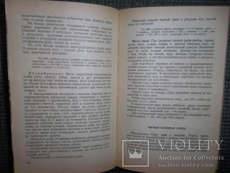 Советы молодым хозяйкам.1976 год., фото №9