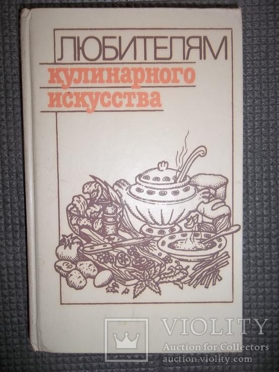 Любителям кулинарного искусства.1989 год., фото №2