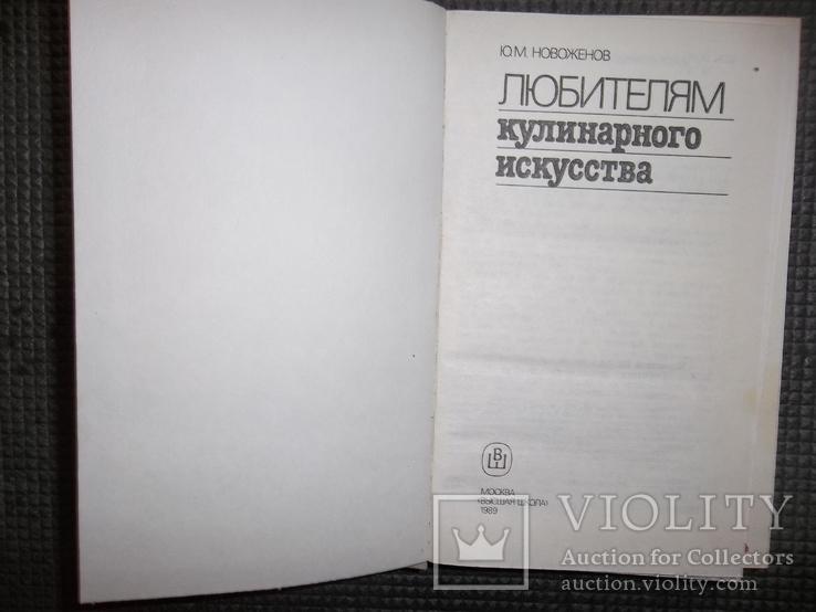 Любителям кулинарного искусства.1989 год., фото №4