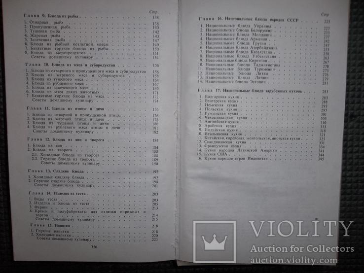 Любителям кулинарного искусства.1989 год., фото №10