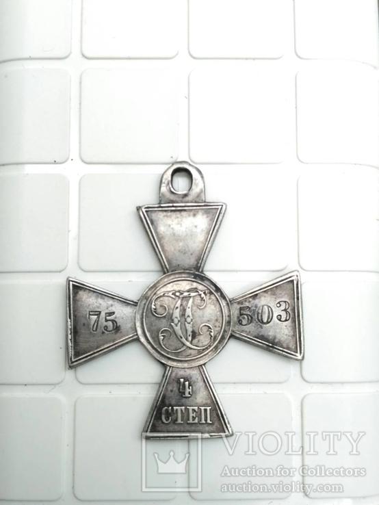 Георгиевский крест зово