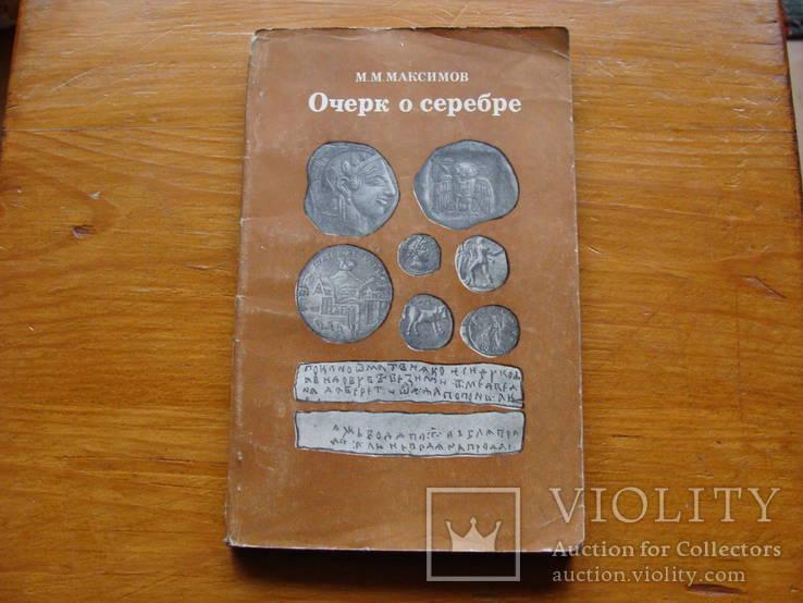 Очерк о серебре., фото №2