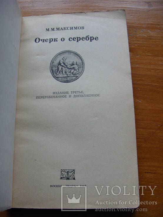 Очерк о серебре., фото №4