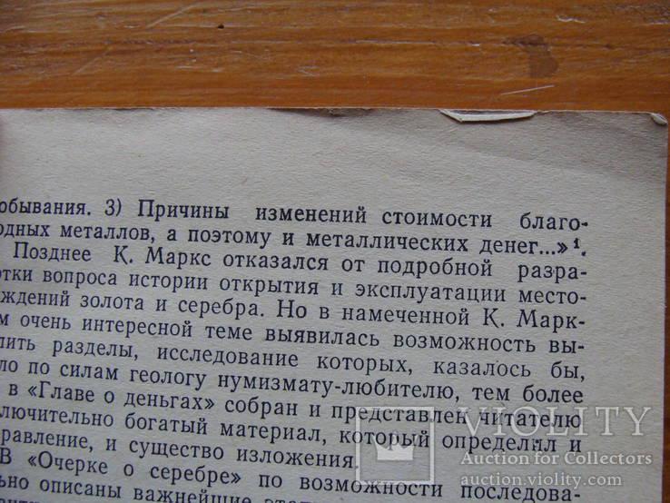 Очерк о серебре., фото №6