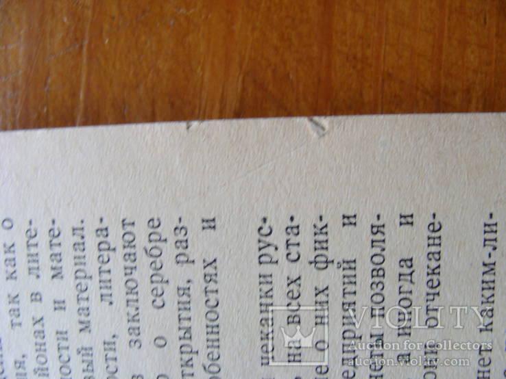 Очерк о серебре., фото №7