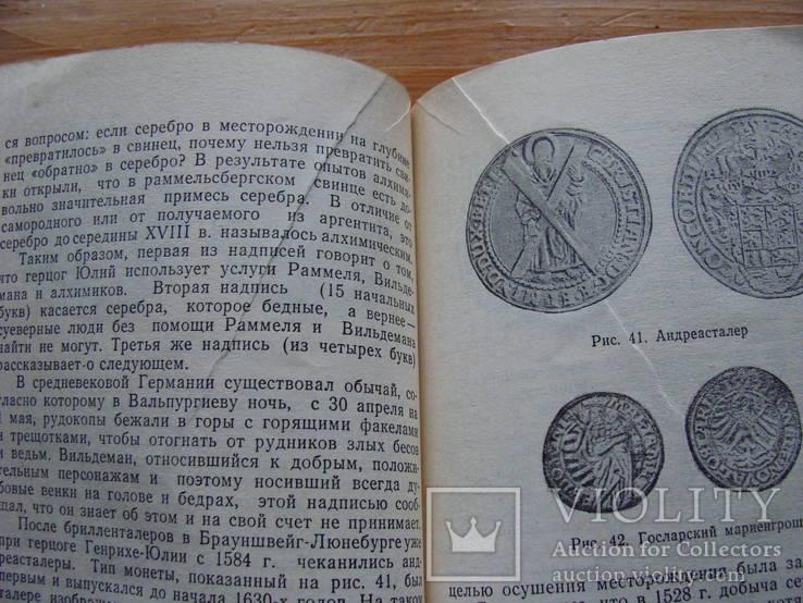 Очерк о серебре., фото №8