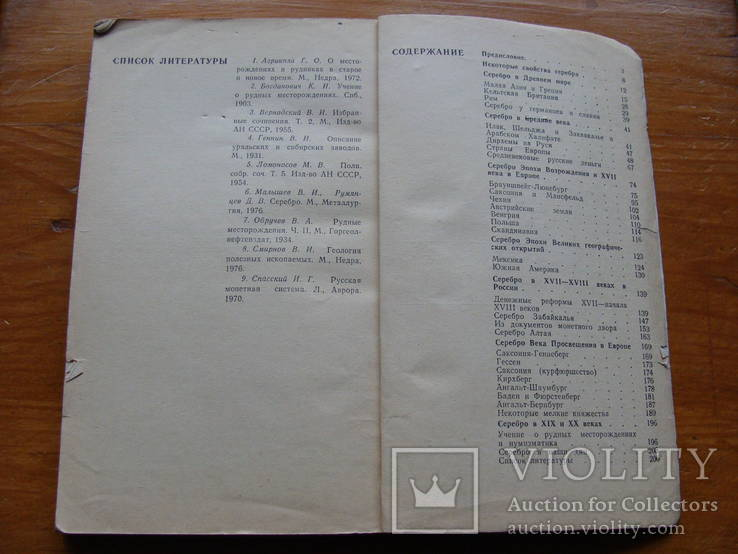 Очерк о серебре., фото №10