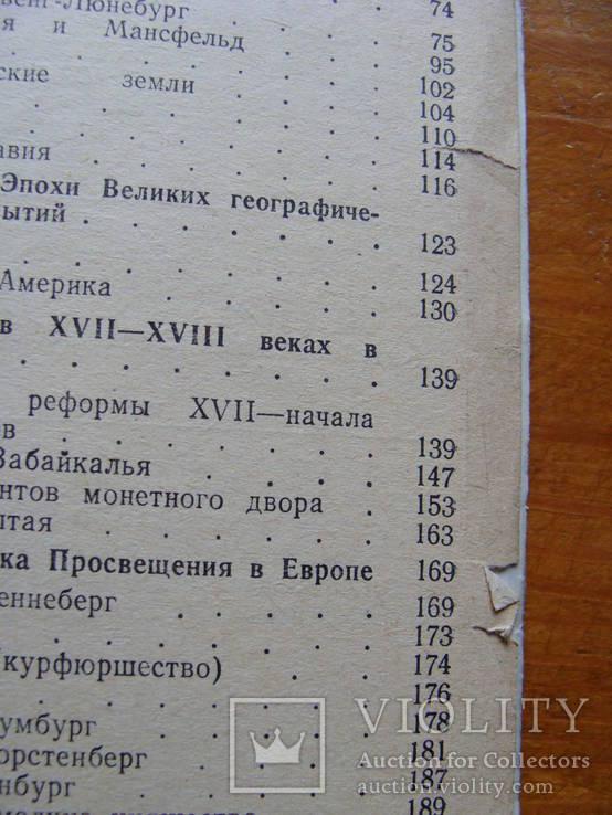 Очерк о серебре., фото №12