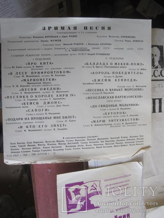 Театральная реклама. ( все одним лотом ), фото №4