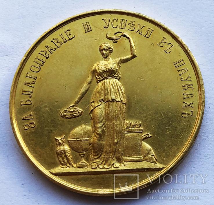 Медаль «За благонравие и успехи в науках». Золото