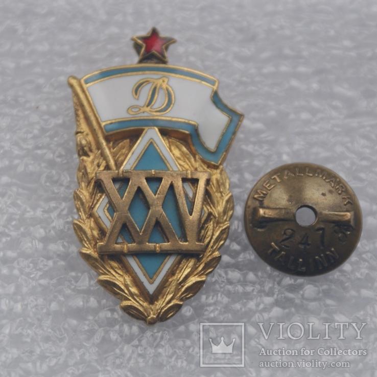 Значок Динамо Киев, Значки Динамо Киев 25 лет ДСО Динамо  №2478 Таллин 1948 год