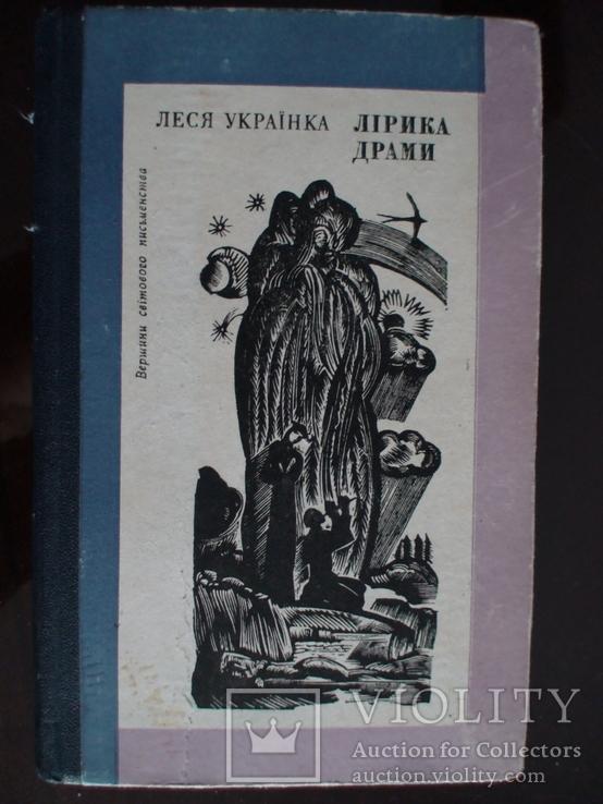 Леся Українка Лірика драми (серія вершини світового письменництва) 1986р.