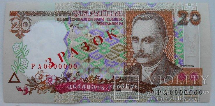 Зразок Образец 20 гривен 2000