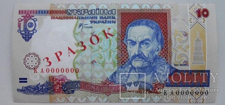 Зразок Образец 10 гривен 2000
