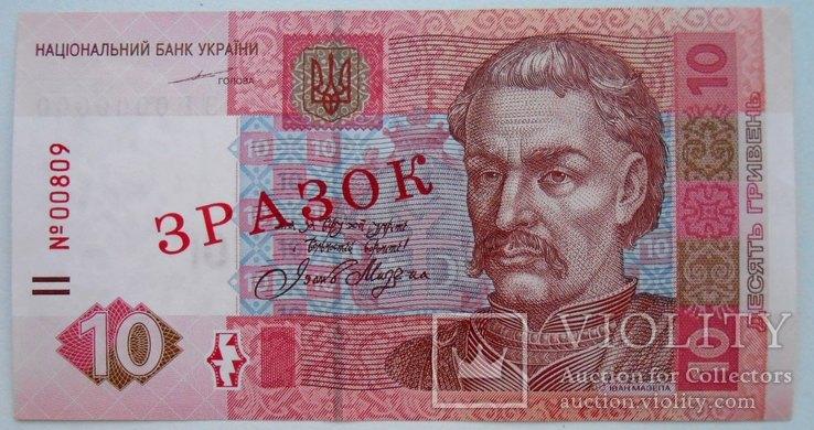 Зразок Образец 10 гривен 2004