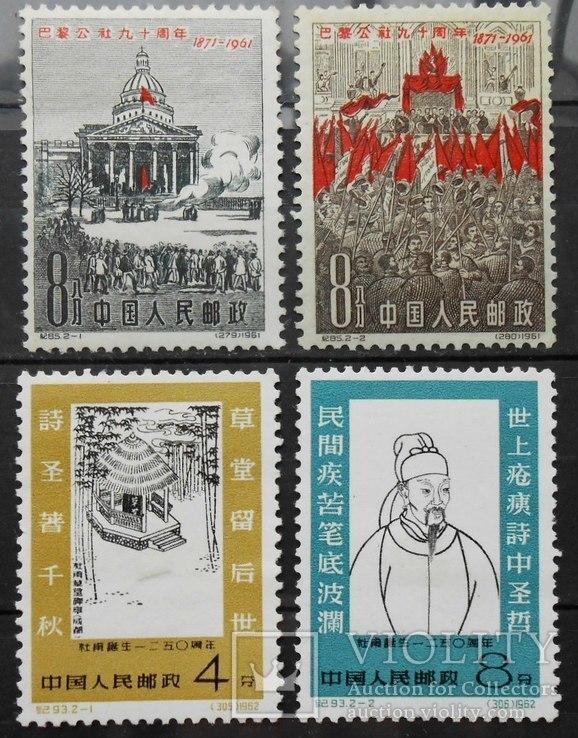 Китай 1961 г. Парижская коммуна 1962 г. Ту Фу (*)