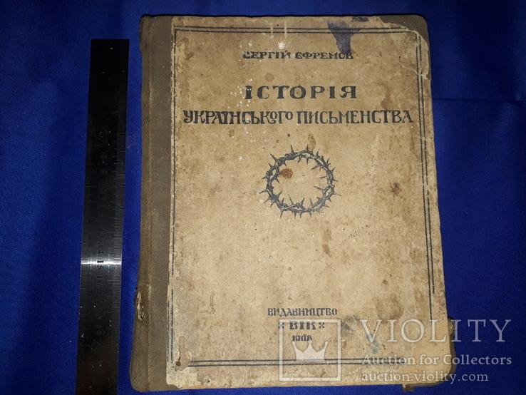 1917 Єфремов Історія українського письменства